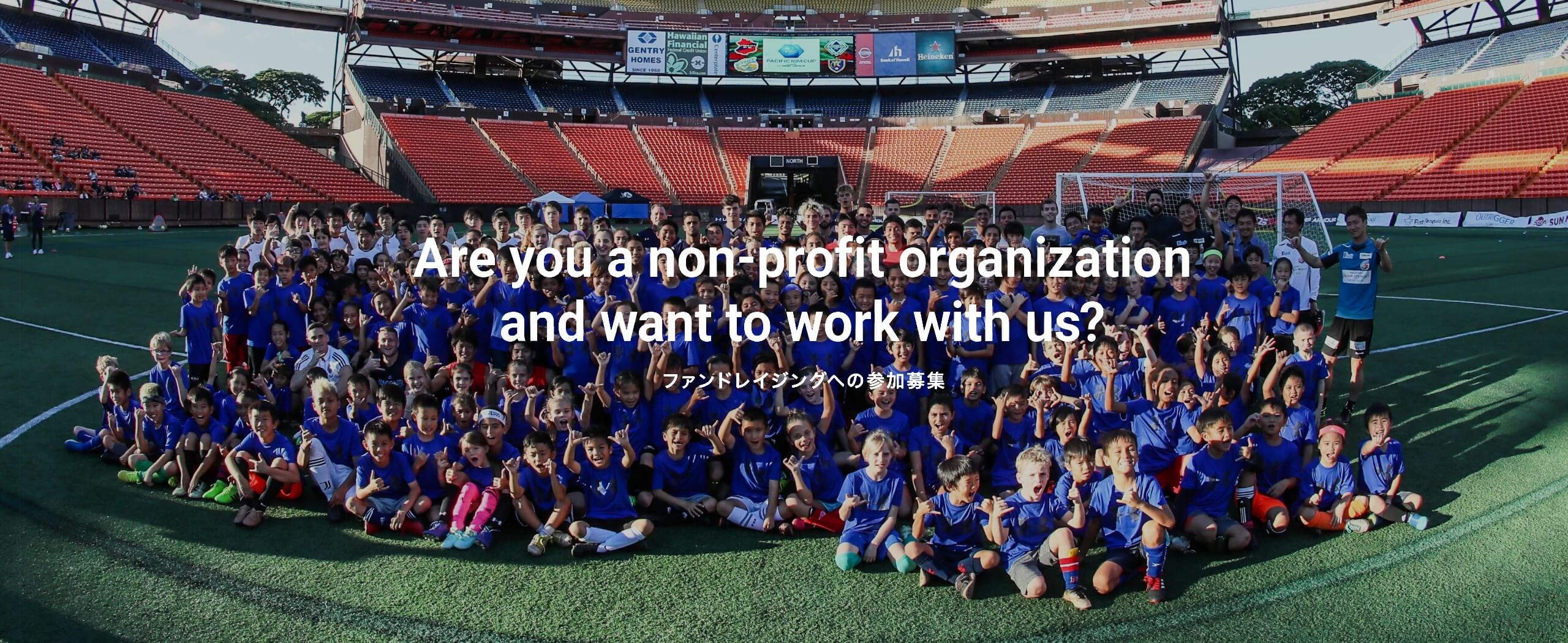 Are you a non-profit organization and want to work with us? ファンドレイジングへの参加募集